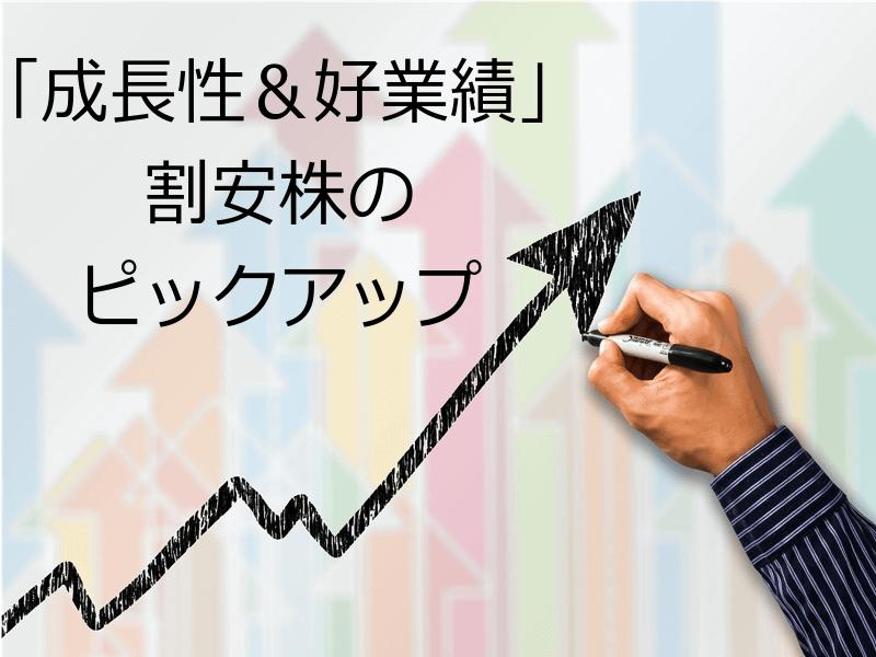 「成長性&好業績」割安株のピックアップ