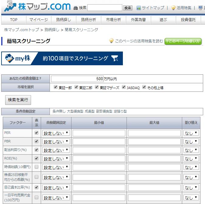 株マップ.comの簡易スクリーニング画像