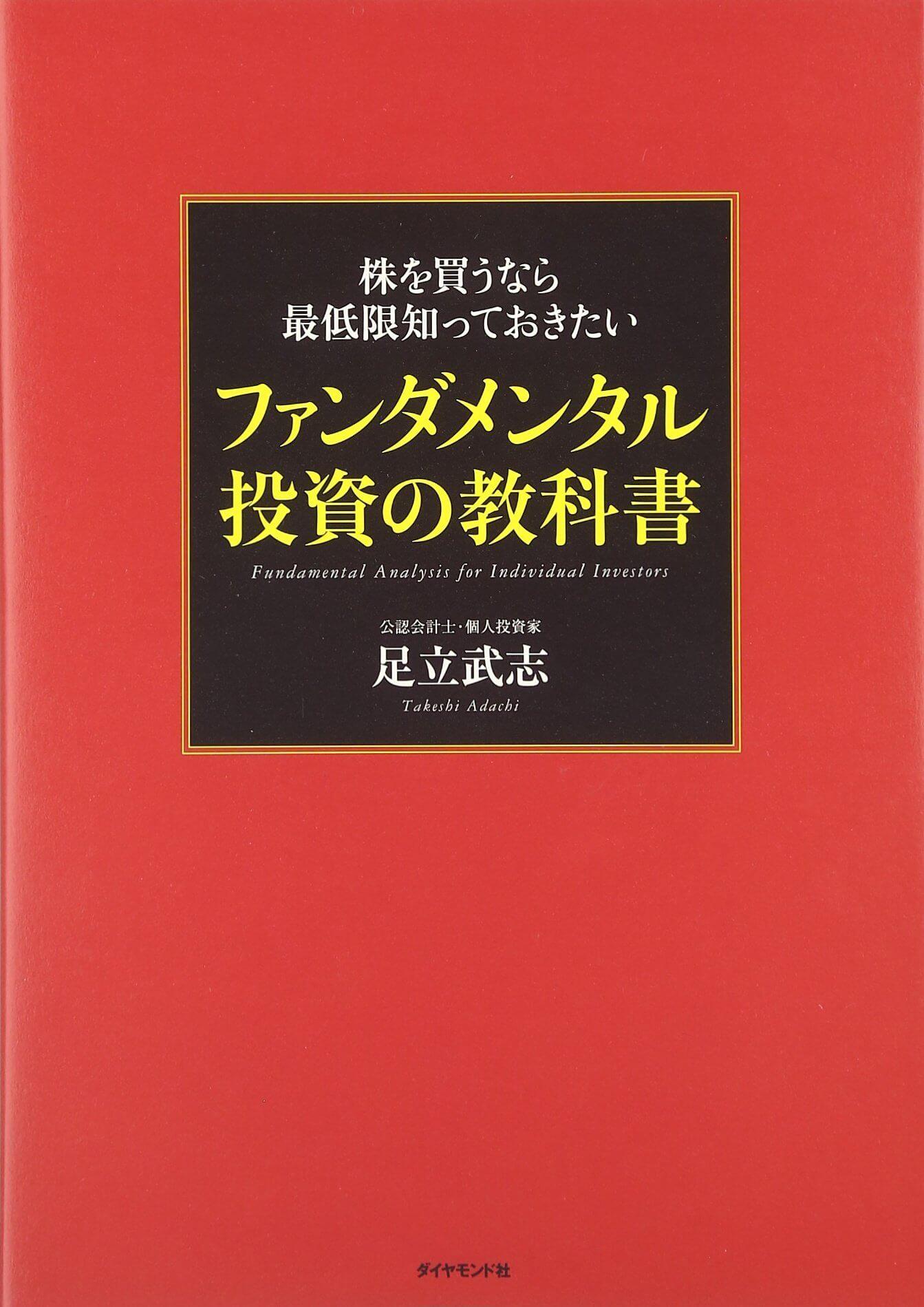 ファンダメンタル投資の教科書の画像