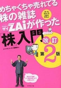 めちゃくちゃ売れてる株の雑誌ZAiが作った「株」入門 改訂第2版の画像